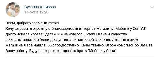 Отзыв мебель у Сони - С.Аширова